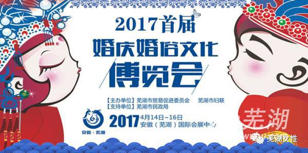 蕪湖首屆婚博會 在蕪湖國際會展中心開展