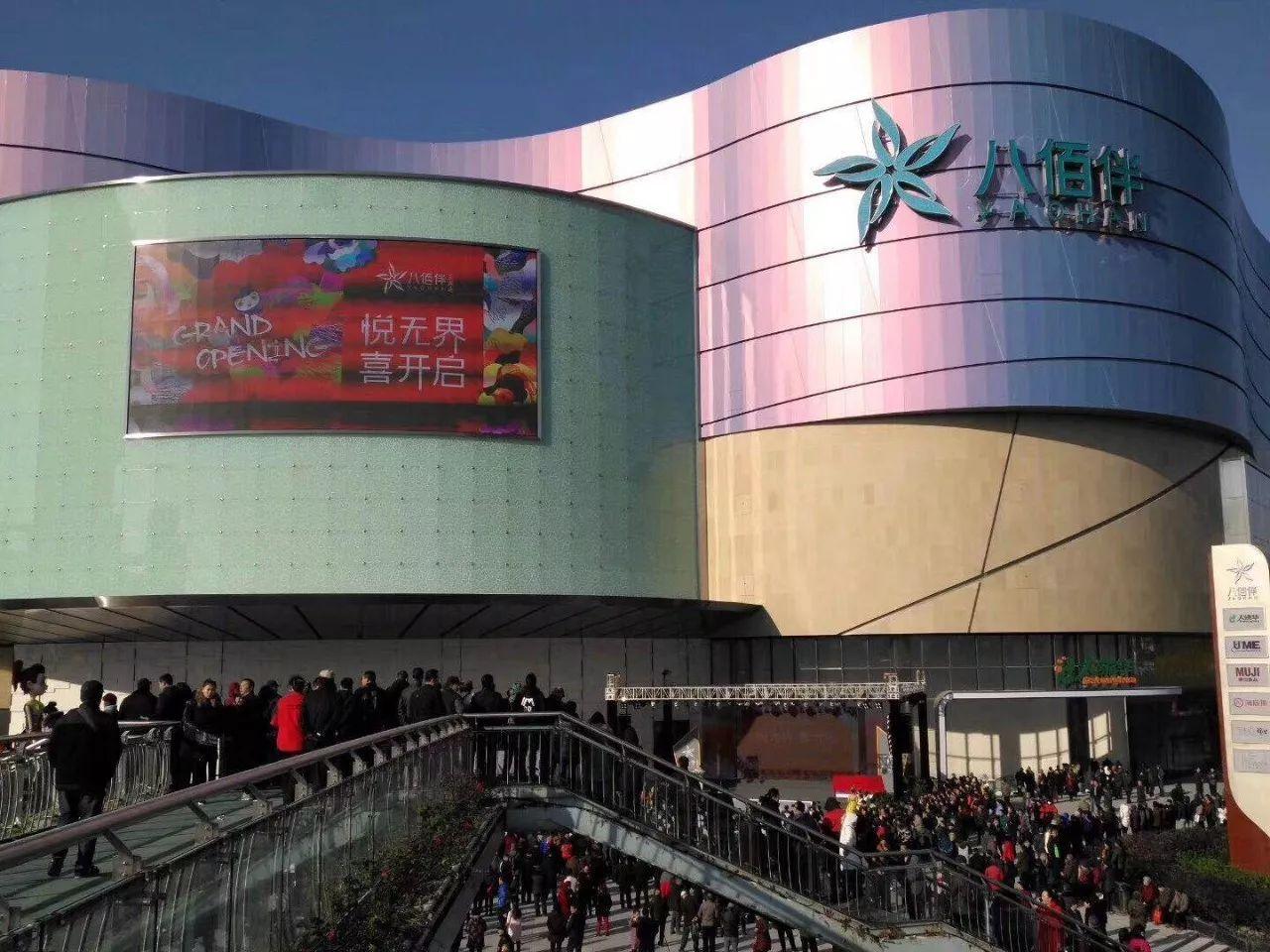 vinbet浩博国际八佰伴正式开业 现场人潮鼎沸
