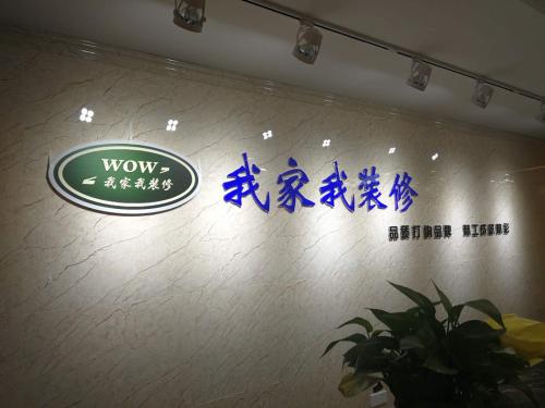 我家我装修芜湖分公司成立了