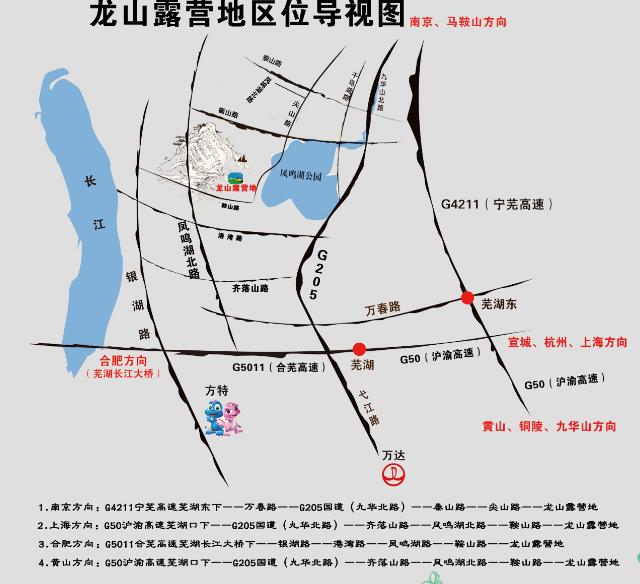 芜湖龙山露营地自驾旅游攻略(地址+项目景点)