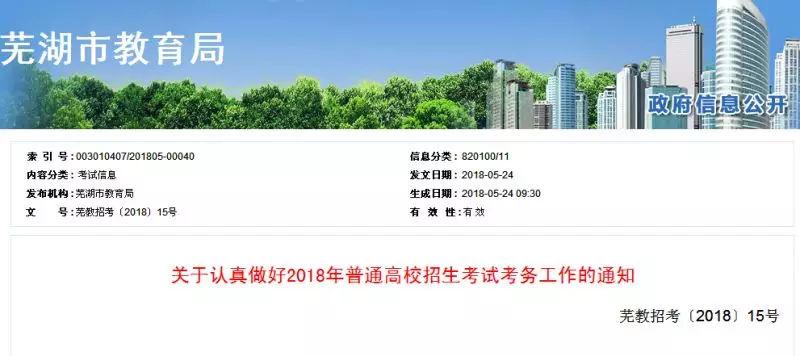 2018年芜湖高考安排出炉!考点设置考试人数全公开!