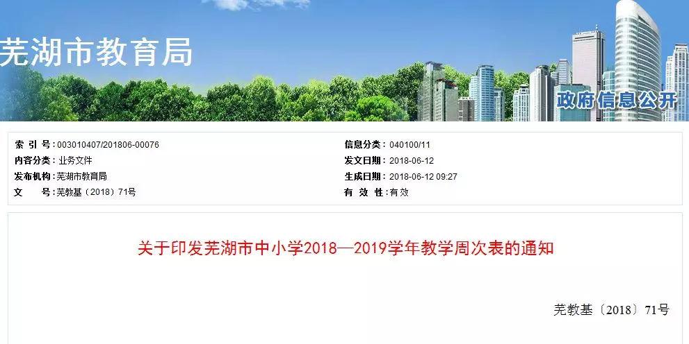 2018芜湖中小学放假时间公布!下学期开学竟然不是9月1日?!