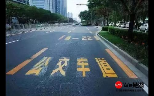 芜湖这条路将启用公交车专用道!走错罚100元!