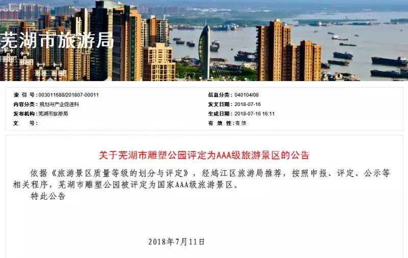 芜湖市雕塑公园 被评定为国家AAA级旅游景区啦