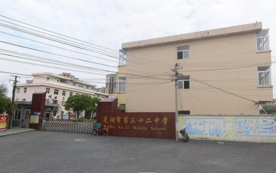 芜湖第三十二中学