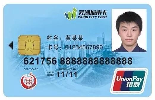 芜湖城市卡申请办理流程