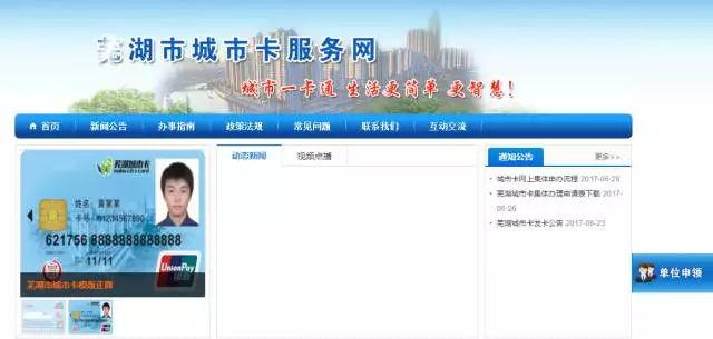 芜湖城市卡网上申请流程 线下怎么办理看这里
