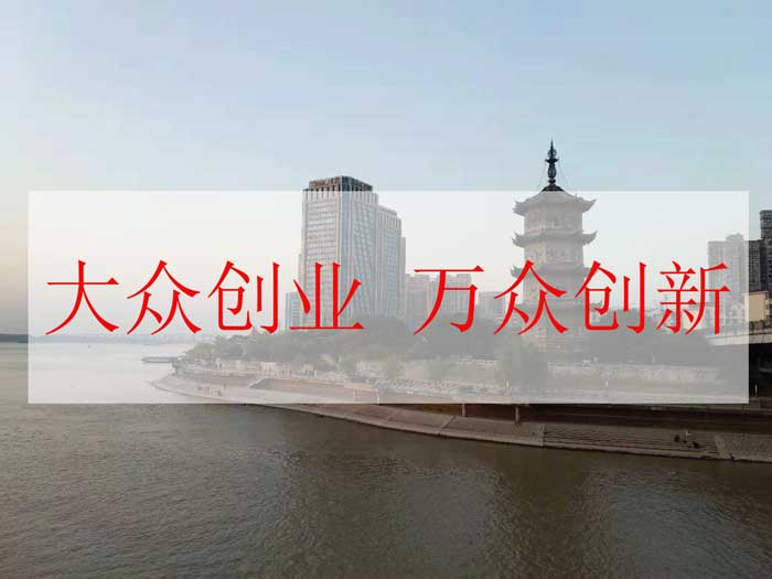 芜湖.jpg