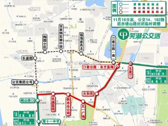 芜湖18日起公交14、17、102、118路等4条线路临时调整