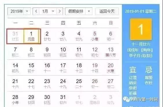 芜湖人快看,2019年放假时间表来啦!