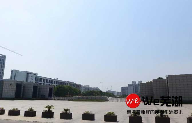 芜湖市有哪些本科大学?有哪学高职大专院校?