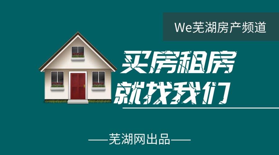 2019年在芜湖买房 需要注意哪些问题