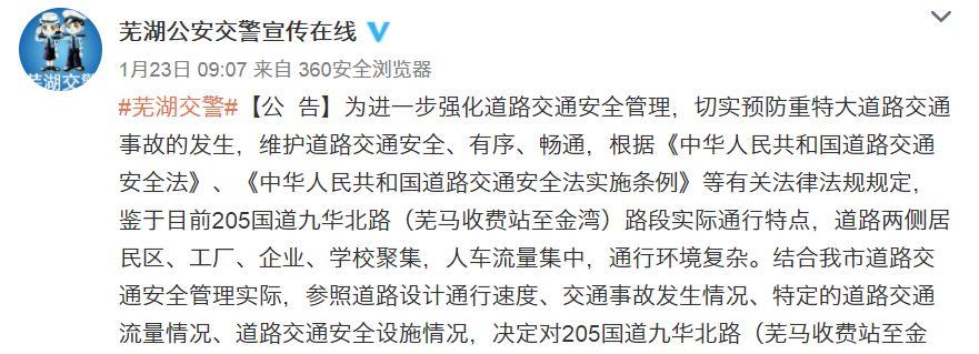 再过7天,芜湖一路段开始限速调整,小心吃罚单!_We芜湖