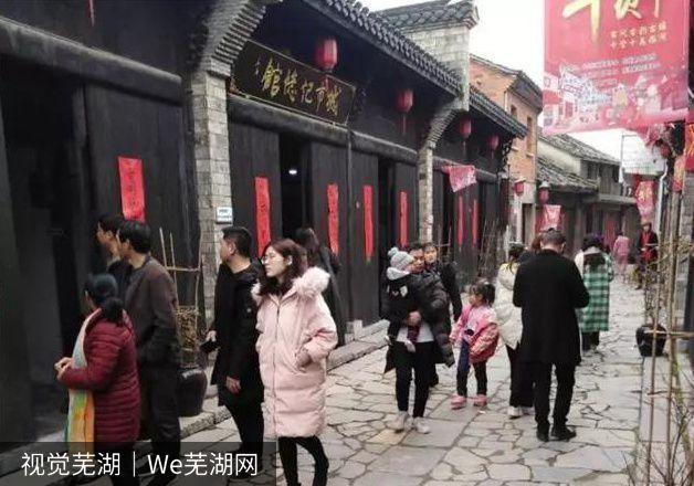 芜湖西河古镇很好玩 春节假期热门打卡旅游地