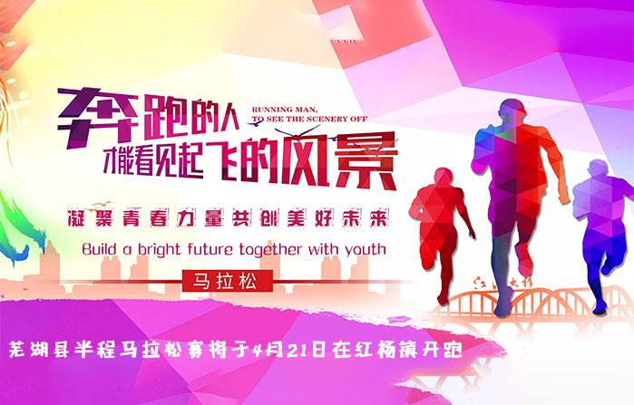 手机网络棋牌县2019年半程马拉松赛将于4月21日在红杨镇开跑!