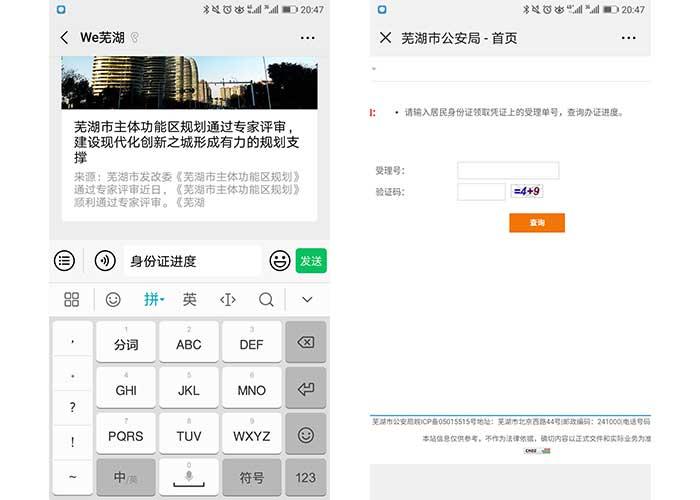 身份证办理进度_芜湖身份证办理及补办进度查询入口_芜湖网