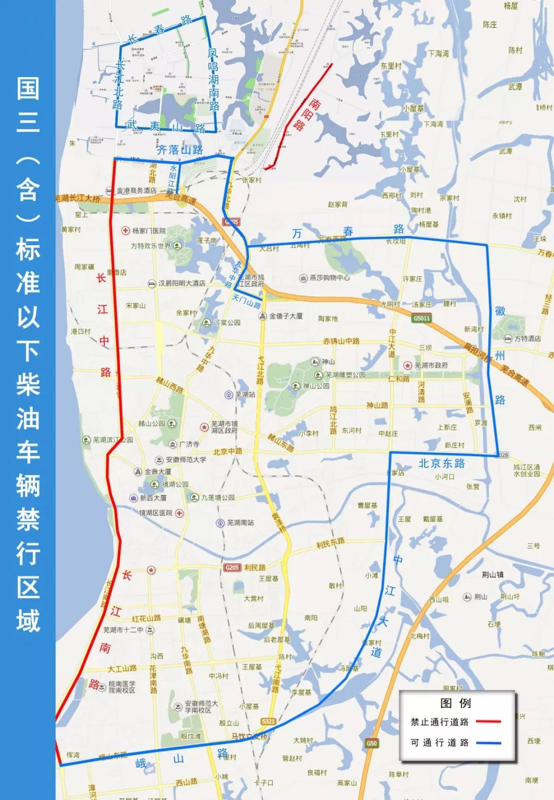 芜湖市最新汽柴油车辆禁限行公告(内附高清区域图)