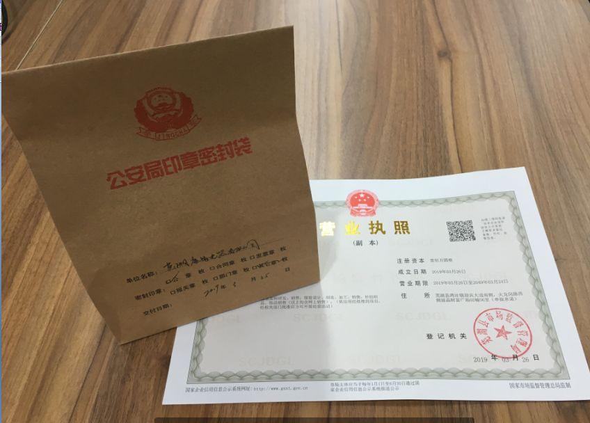 """""""零成本""""办企业在芜湖县成为现实 刻章免费"""