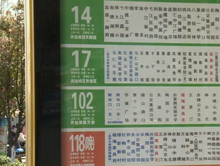 今起,芜湖公交迎来多路改线调整!赶紧来看看……