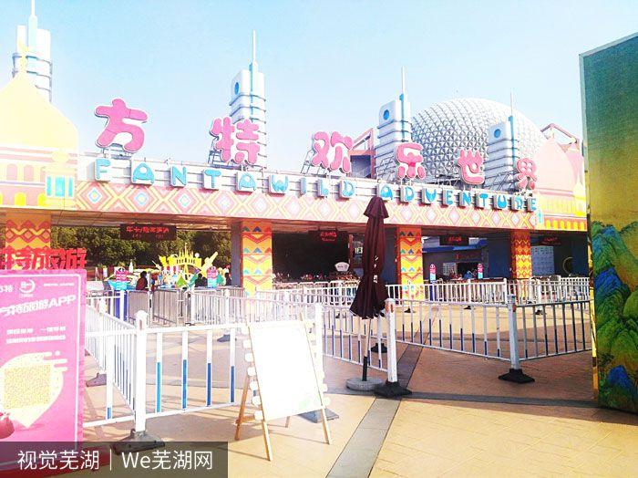 芜湖方特欢乐世界