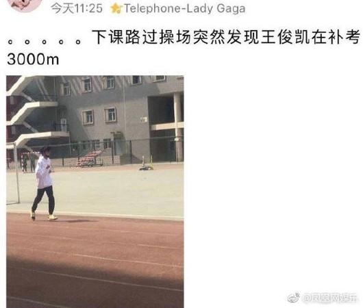 ▲網友在學校操場居然看到王俊凱。(圖/翻攝自微博)