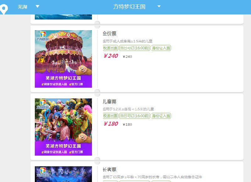 2019芜湖方特梦幻王国门票购买指南(价格 入口)