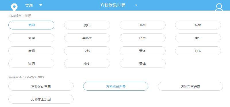 2019芜湖方特欢乐世界门票购买指南(价格 入口)