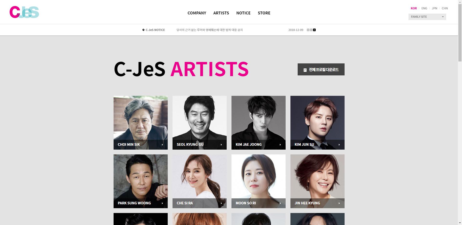 ▲C-JeS也已经在艺人介绍部分删除了朴有天。(图/翻摄自C-JeS官网)