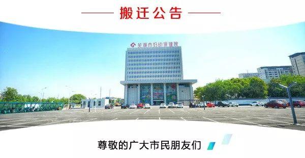 官宣!6月3日開診,蕪湖市婦幼保健院新院區即將啟用