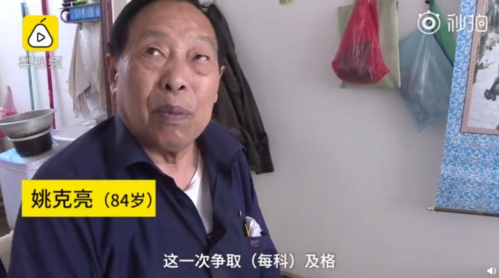 ▲▼84歲老翁4戰高考。(圖/翻攝梨視頻)