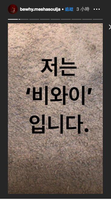 ▲▼韓國饒舌歌手Bewhy曾經不是自己買毒。(圖/翻攝自IG)