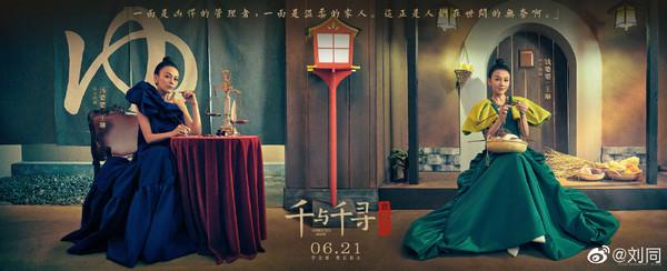 ▲▼《神隱少女》18年大陸首度上映。(圖/翻攝自微博/劉同)