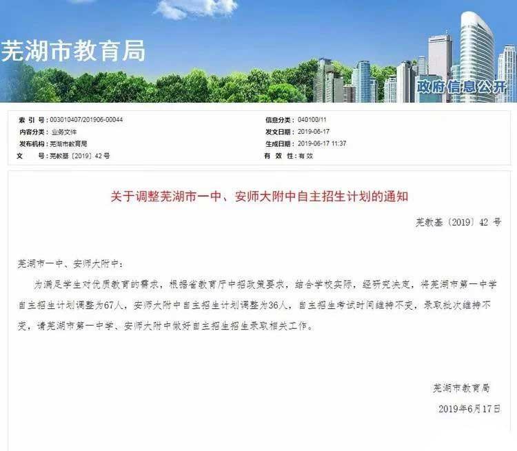 2019年芜湖市一中、安师大附中招生计划公布:共招103人!