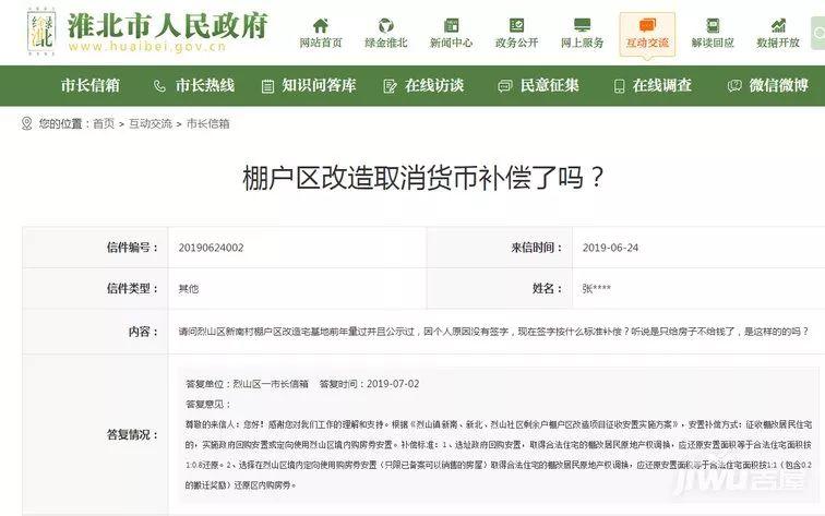 淮北棚户区改造取消货币补偿了吗?
