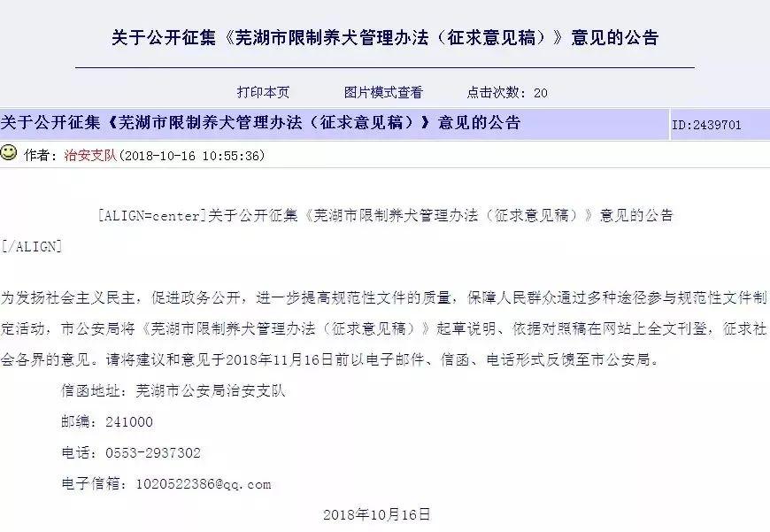 《芜湖市限制养犬管理办法》正等政府审批,具体实施时间是......_We芜湖