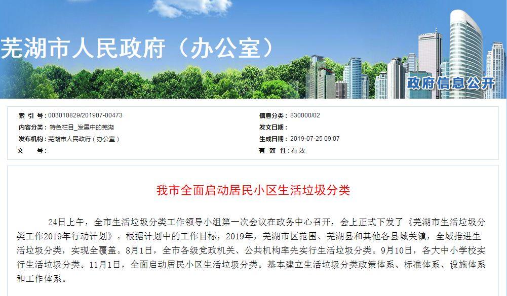 11月1日起蕪湖市全面啟動居民小區生活垃圾分類
