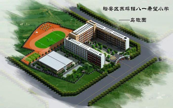 關于裕安區蘇埠鎮八一希望小學詳細規劃方案批前公示