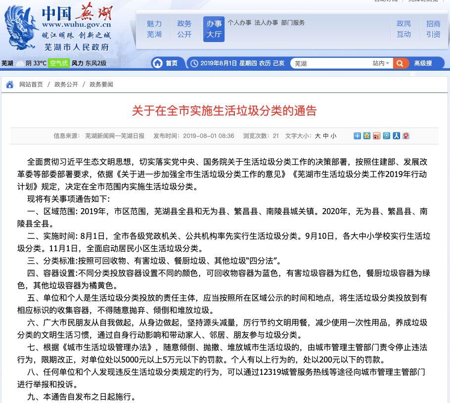 今天起蕪湖正式實施垃圾分類!亂丟垃圾最高罰5萬!