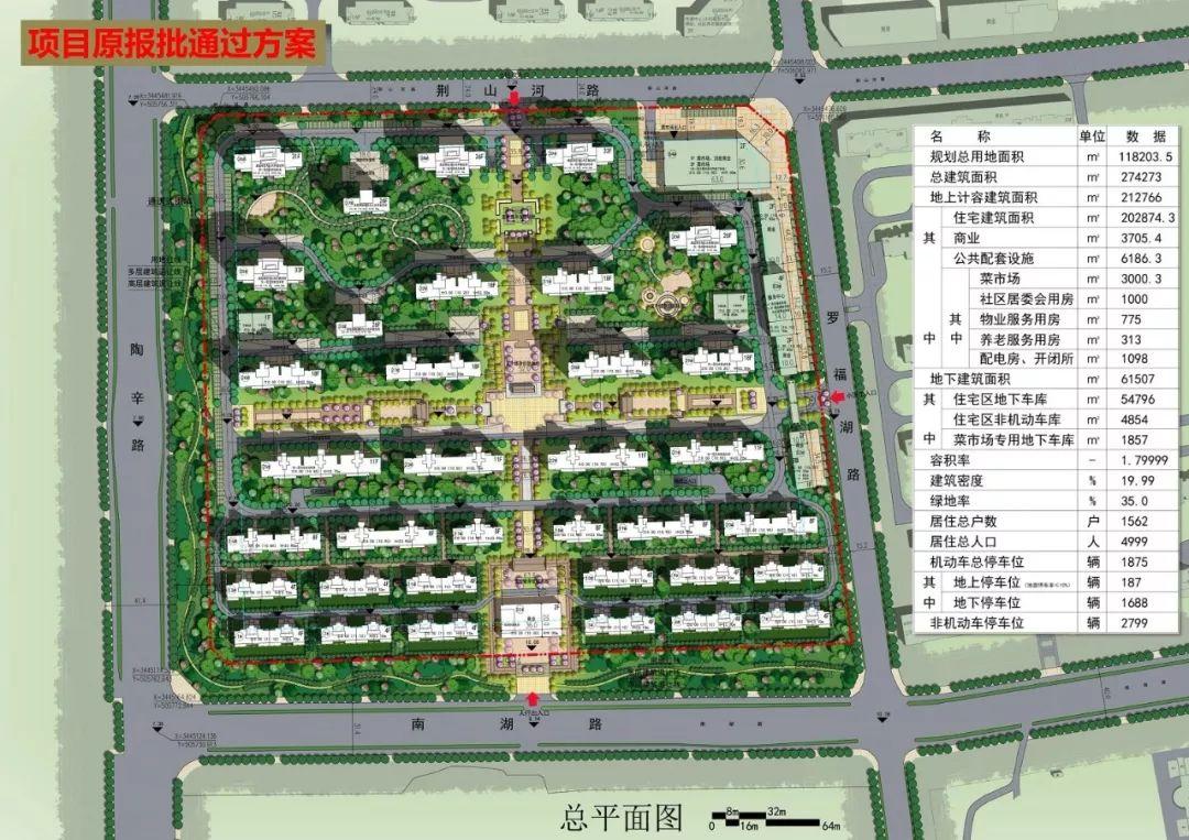 最新!蕪湖縣兩大樓盤規劃設計方案調整批前公示已出!速看!