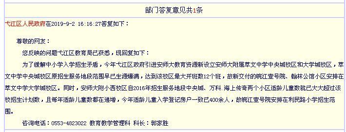 弋江区详解城南新交付小区2019年学区划分问题