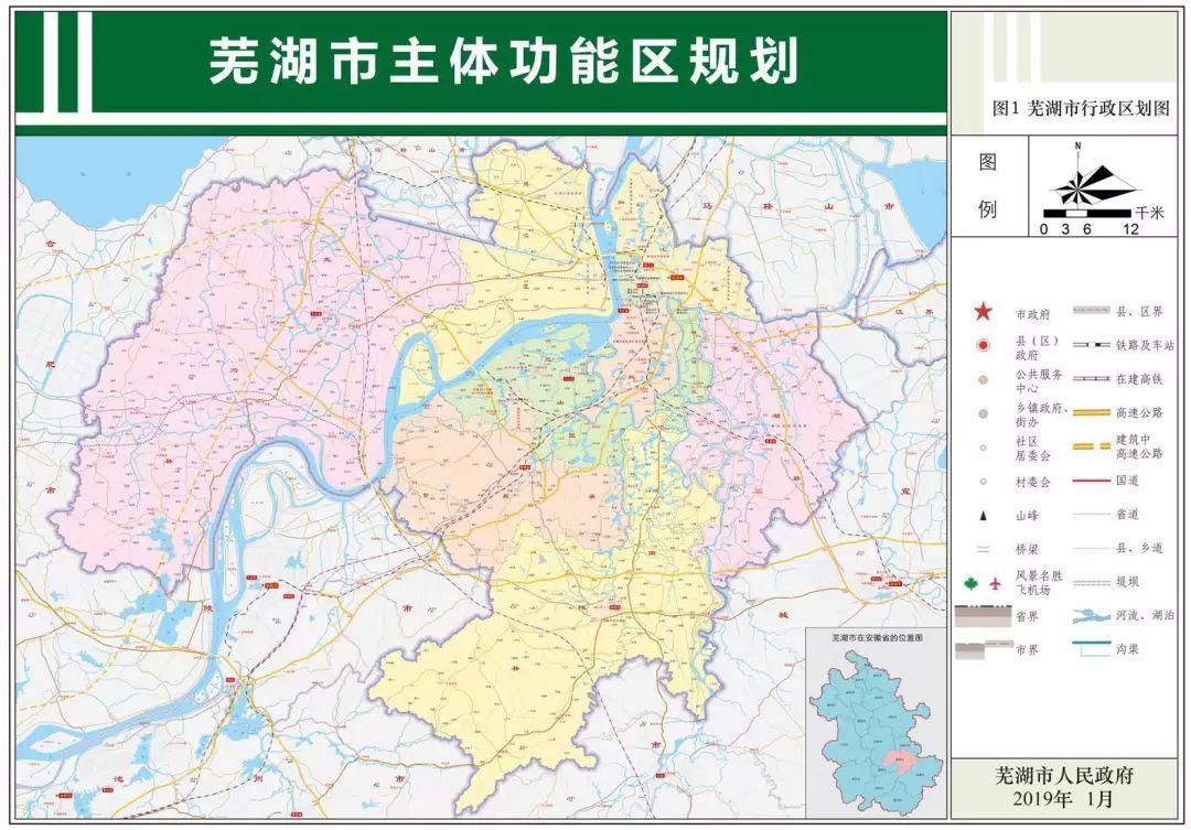 芜湖城市核心范围及规划确定!快来看芜湖县各镇未来定位!