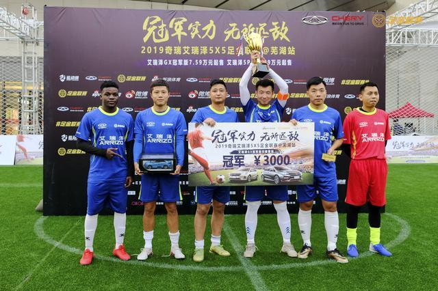 2019奇瑞艾瑞澤5X5足金聯賽蕪湖站 華創隊奪冠挺進總決賽