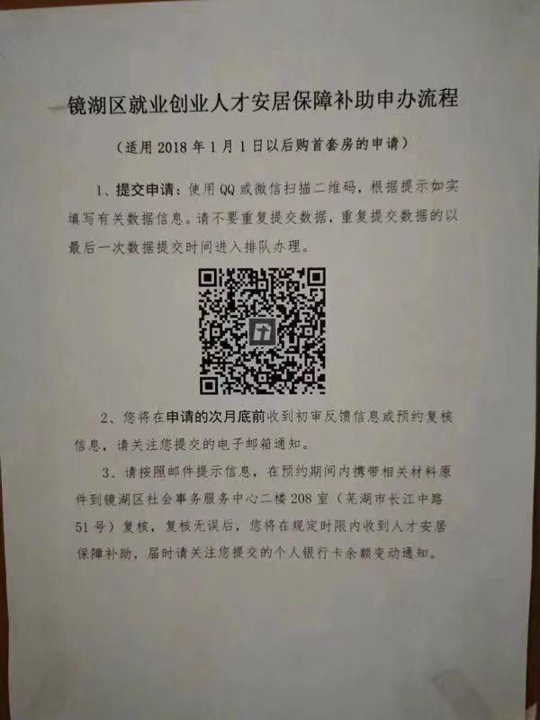 芜湖镜湖区安家补助申请流程(最新)