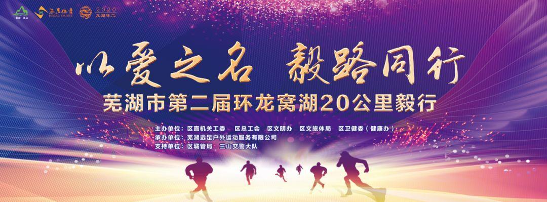 芜湖第二届环龙窝湖20公里毅行报名正式启动!
