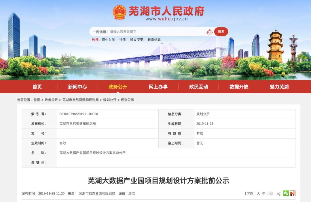 规划曝光!芜湖城东将建大数据产业园,中科大研究院等确定入驻!