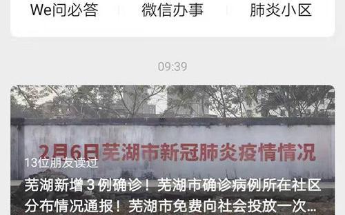 蕪湖新型冠狀病毒肺炎確診小區及村莊詳細地點名單查詢