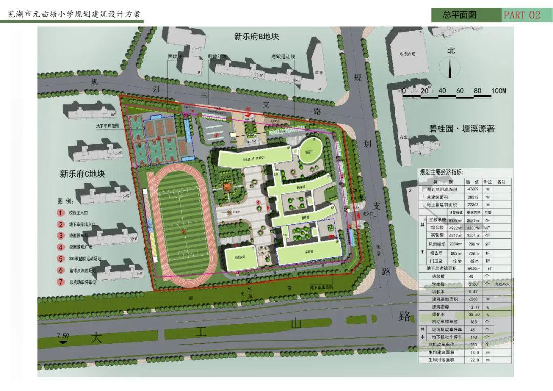 弋江区教育局将加快元亩塘小学的前期建设工作