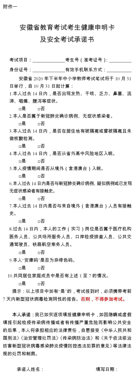 2020江苏教师资格证健康报告表图片