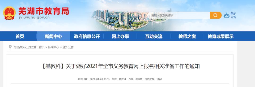 2021年蕪湖幼升小、小升初繼續實行網上報名!