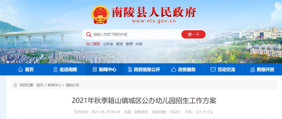 2021年秋季南陵县籍山镇城区公办幼儿园招生工作方案公布!